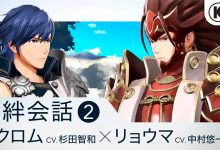 Fire Emblem Warriors: mostrato un video di una conversione legame tra Chrom e Ryoma