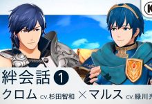 Fire Emblem Warriors: pubblicato un video che mostra una conversazione legame tra Chrom e Marth