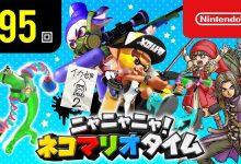 Nyannyan Neko Mario Time: ニャニャニャ! ネコマリオタイム 第95回 – Ep 95