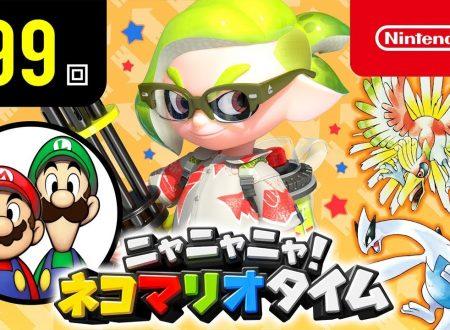 Nyannyan Neko Mario Time: ニャニャニャ! ネコマリオタイム 第99回 – Ep 99