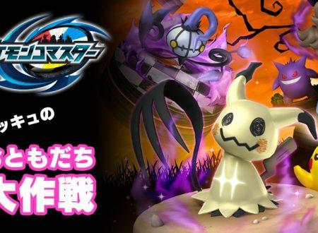 Pokémon Duel: il titolo mobile aggiornato alla versione 4.0.6 su iOS e Android