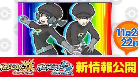 Pokémon Ultrasole e Ultraluna: il Team Rocket sarà presente nelle informazioni del prossimo 2 novembre