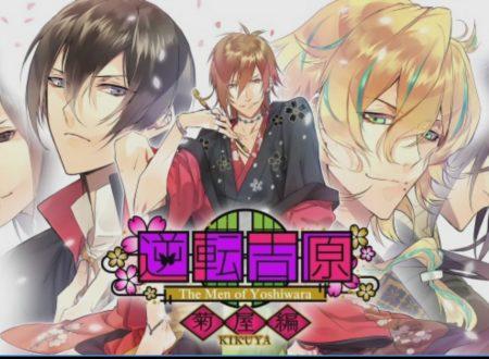 The Men of Yoshiwara: Kikuya, il titolo disponibile sottotitolato in inglese sui Nintendo Switch giapponesi