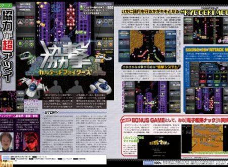 Kyogeki Quartet Fighters: il titolo annunciato per l'arrivo sui Nintendo Switch giapponesi