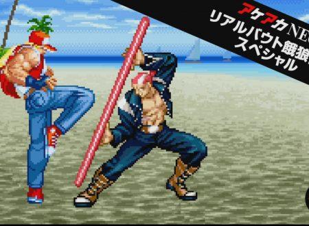 ACA NEOGEO Real Bout Fatal Fury Special: il titolo in arrivo il prossimo 19 aprile sull'eShop europeo di Nintendo Switch