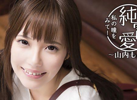 Jyun Den Ai (Watashi no Hitomi o Mi Te!) ~ Moe Yamauchi ~: il titolo in arrivo il 3 maggio sui Nintendo Switch giapponesi