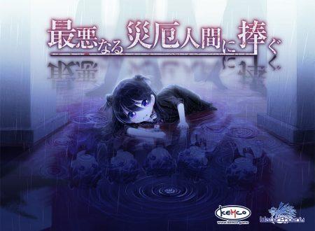 Saiaku Naru Saiyaku Ningen ni Sasagu: il titolo è in arrivo a settembre sui Nintendo Switch giapponesi