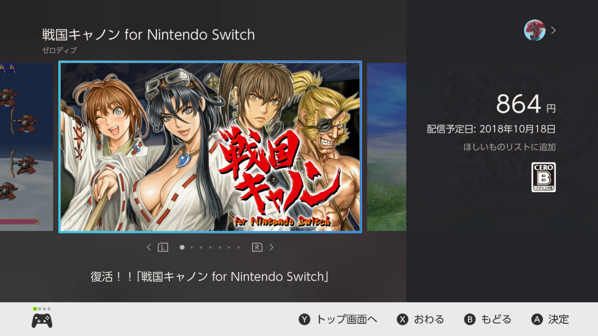 Sengoku Cannon (1) – Nintendo Hall Website