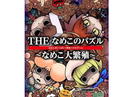 The Nameko no Puzzle: Nameko Dai Hanshoku Read, il titolo listato per l'arrivo a dicembre sui Nintendo Switch giapponesi