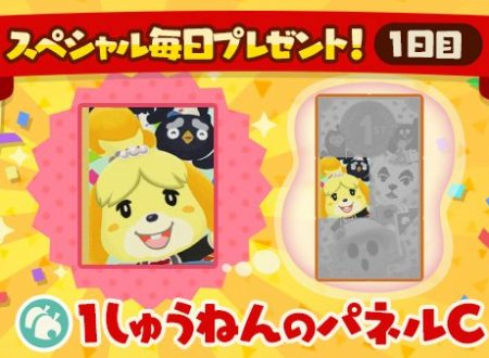 Animal Crossing: Pocket Camp, ora disponibile il primo pezzo di puzzle del 1° anniversario
