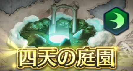 Fire Emblem Heroes: tre battaglie della Tenuta del vento sono ora disponibili nei Parchi dei Doni