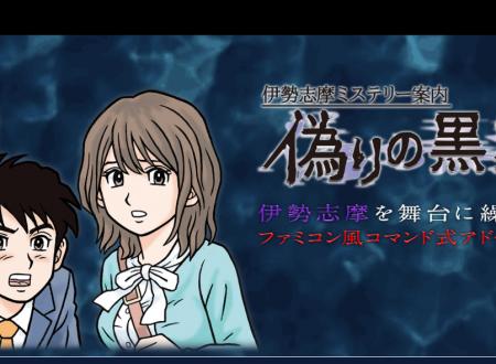Ise Shima Mystery Guide: The False Black Pearl, il titolo è in arrivo il 24 gennaio sui Nintendo Switch giapponesi