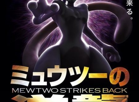 Pokemon the Movie: Mewtwo Strikes Back Evolution, pubblicata la locandina del film