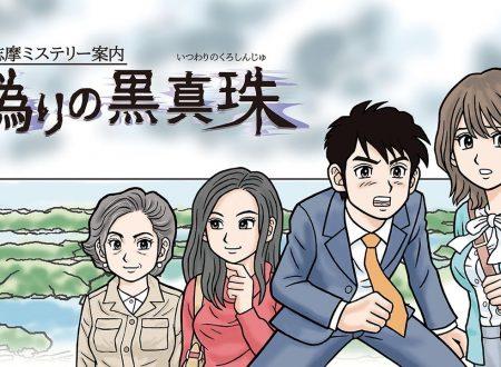 Ise Shima Mystery Guide: The False Black Pearl, pubblicato un nuovo trailer sul titolo