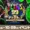 Tetris 99: svelato l'arrivo dell'ottavo Grand Prix a tema Luigi's Mansion 3