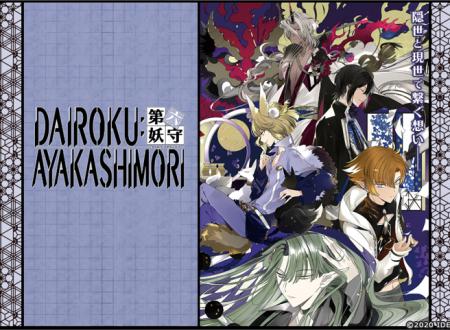Dairoku: Ayakashimori, il titolo in arrivo il 28 maggio sui Nintendo Switch nipponici