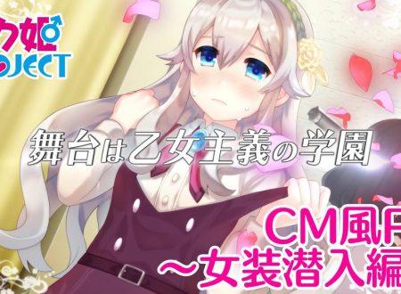 Bokuhime Project: pubblicato un nuovo video commercial giapponese sul titolo