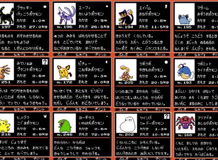 Pokémon Oro: emerse le versioni beta dei mostriciattoli della seconda generazione