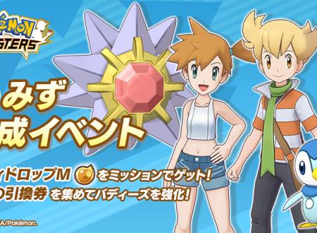 Pokemon Masters: ora disponibile il Potenziamento Acqua con Misty e Starmie, Barry e Piplup