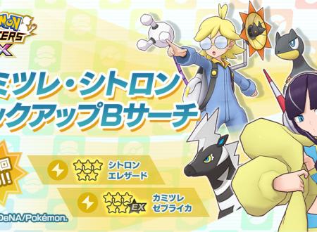 Pokemon Masters EX: ora disponibile l'Unicerca VIP con Camelia e Lem