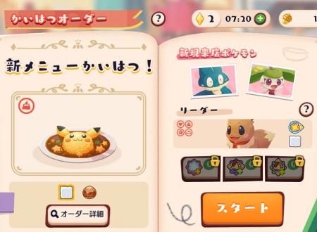 Pokémon Cafe Mix: svelati alcuni dei cambiamenti alle meccaniche in arrivo all'interno del titolo