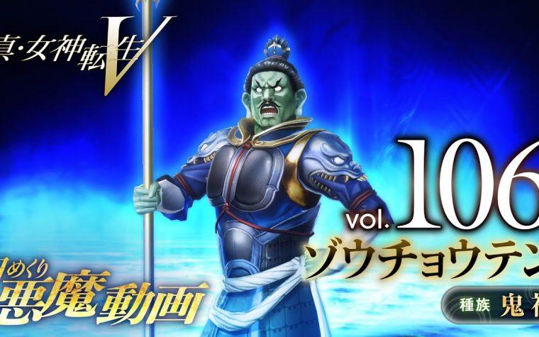 Shin Megami Tensei V: pubblicato un trailer giapponese dedicato al demone Zouchouten